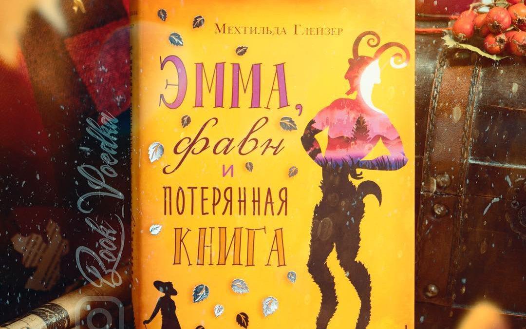Мехтильда Глейзер «Эмма, фавн и потерянная книга» отзыв/рецензия