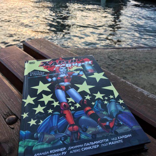 Харли Квинн Книга 1 «Красотка в городе» отзыв/рецензия