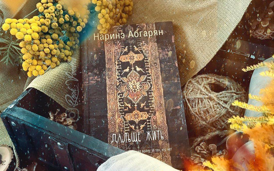 Наринэ Абгарян «Дальше жить» отзыв/рецензия