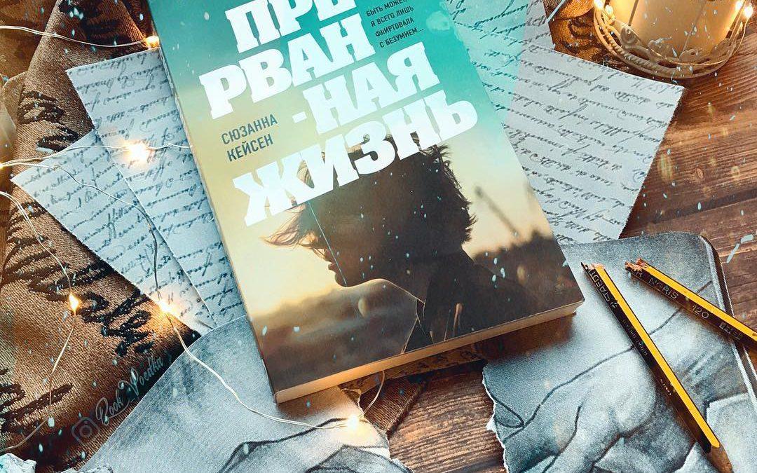 Сюзанна Кейсен «Прерванная жизнь» отзыв/рецензия