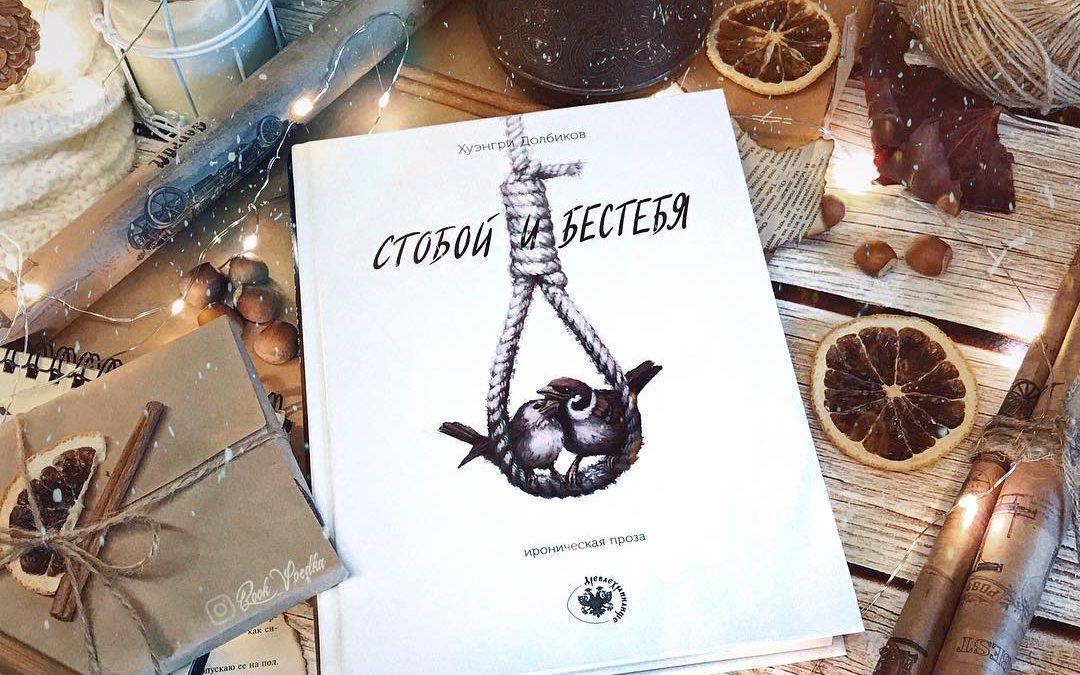Хуэнгри Долбиков «СТОБОЙ И БЕСТЕБЯ» отзыв/рецензия