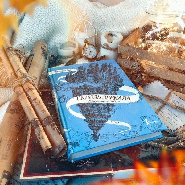 Кристель Дабо «Сквозь зеркала. Обрученные холодом» книга 1, отзыв/рецензия