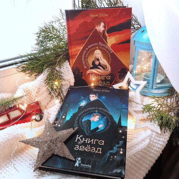 Эрик Л´ом «Книга Звёзд. Магия невидимого острова. книга 1» и «Книга Звёзд. Вторжение в земли Призрака. книга 2» обзор