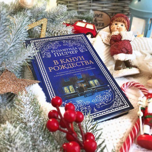Розамунда Пилчер «В Канун Рождества» отзыв/рецензия