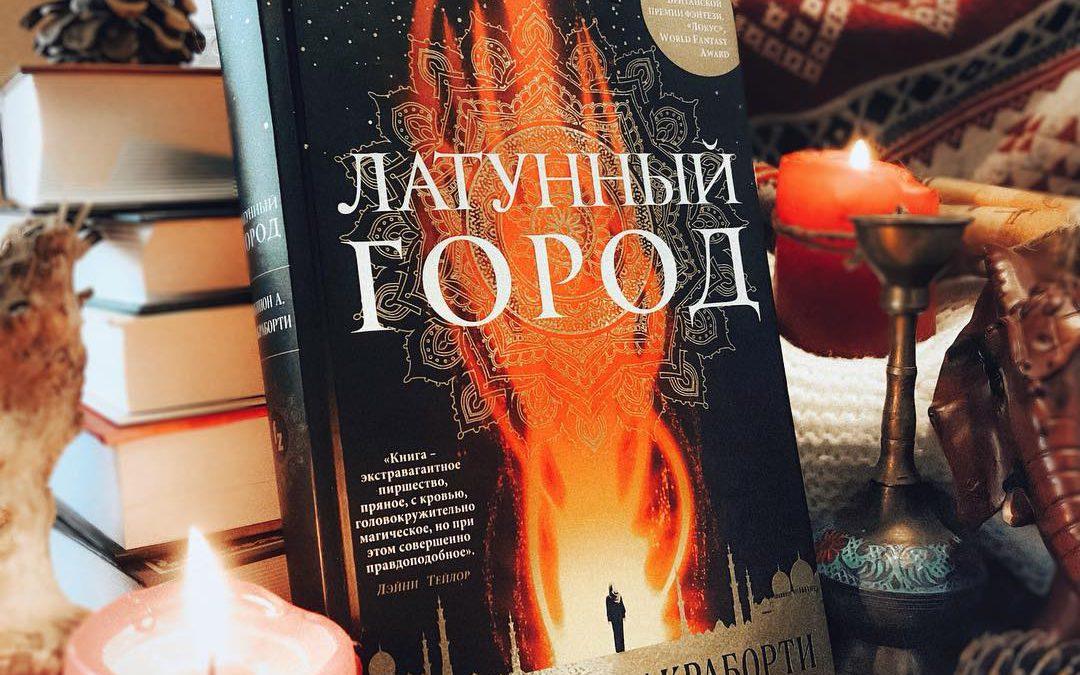 Шеннон А. Чакраборти «Латунный город» отзыв/рецензия