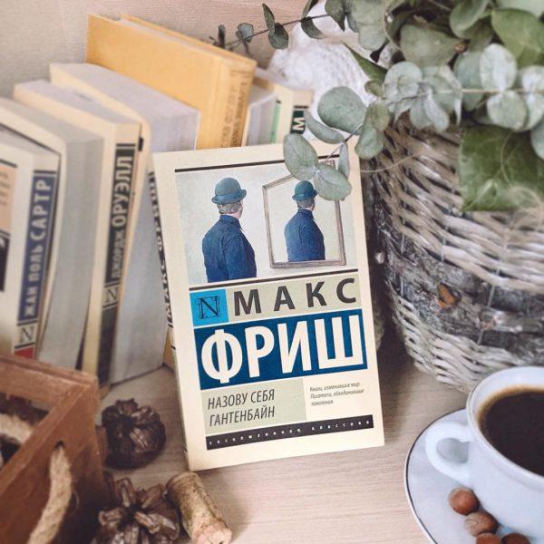 Макс Фриш «Назову себя Гантенбайн» отзыв/рецензия