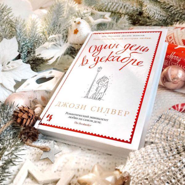 Джози Силвер «Один день в декабре» отзыв о книге