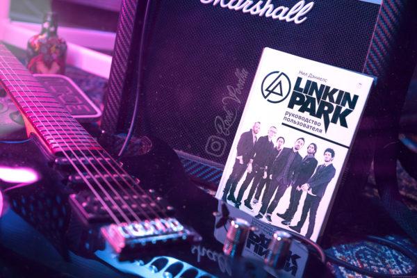 """Нил Дэниелс «Linkin Park"""" руководство пользователя, отзыв/рецензия"""
